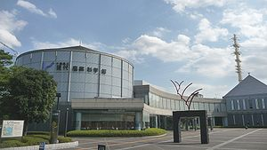 300px-Chiba_Museum_of_Science_and_Industry[1]